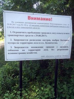 плакат с напоминанием, что «пребывание граждан в лесу ограничено»