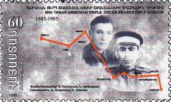 Юбилейная почтовая марка в честь воинов 89-й Таманской Краснознаменной дивизии.  На ней  портреты  комдивов А.С. Саркисяна и Н.Г. Сафаряна, а также изображение схемы боевого пути дивизии