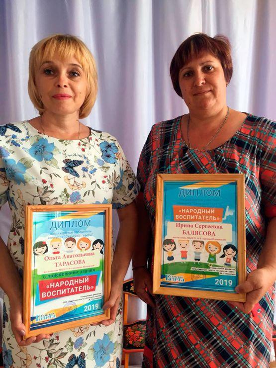 победитель и участник конкурса Ольга Анатольевна Тарасова и Ирина Сергеевна Балясова