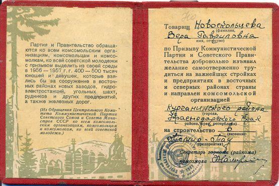 Комсомольская путевка Дрокиной.