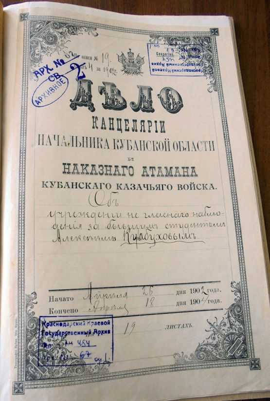kulabuhov1