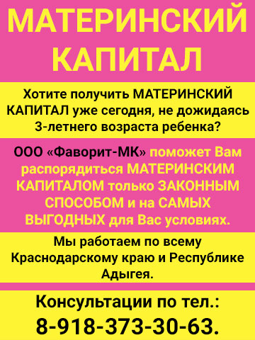 маткапитал