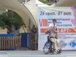 Творческая часть «Пара-Арта» представлена конкурсами инклюзивного танца