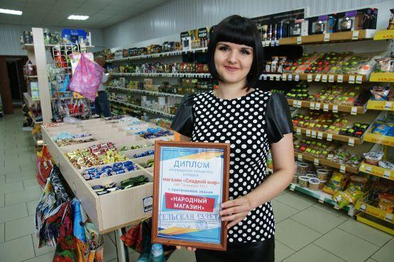 Ольге Толканюк редакция «СГ» вручила диплом победителя онлайнконкурса «Народный магазин»
