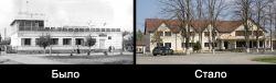Столовая на улице Почтовой. В настоящее время в здании после реконструкции расположены гостиница и ресторан